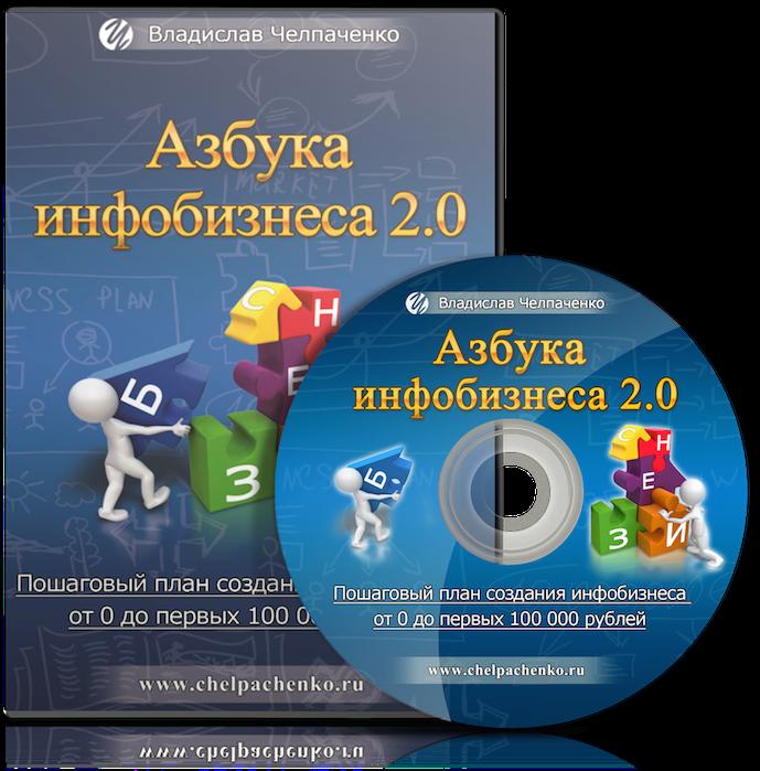 Видео-курс «Азбука Инфобизнеса 2.0»