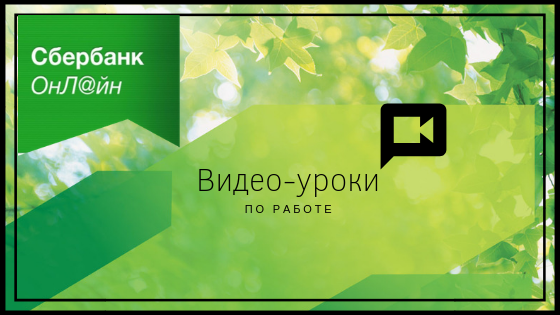 Работа онлайн в сбербанке на дому форекс евро доллар график онлайн