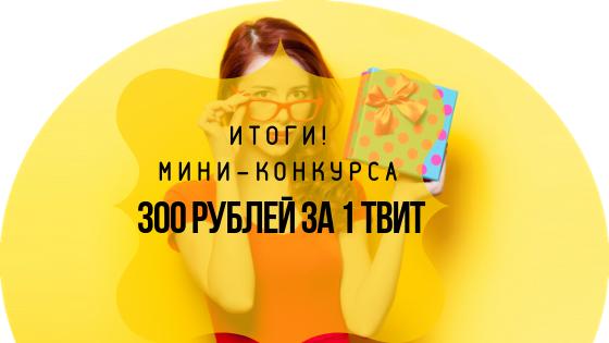 300 rub