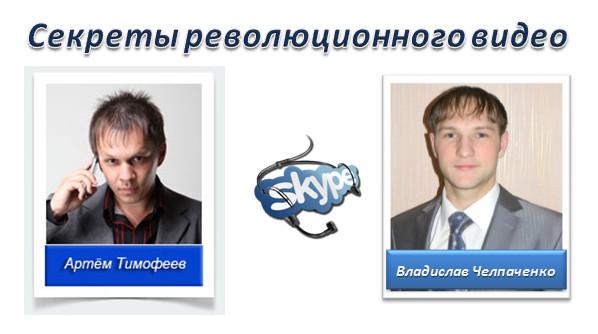 А. Тимофеев и В.Челпаченко