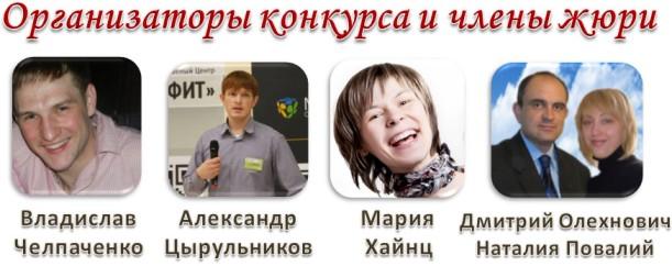 Жюри конкурса статей