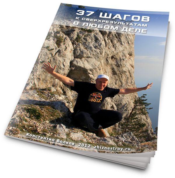 37 шагов к сверхрезультатам в любом деле - Константин Волков