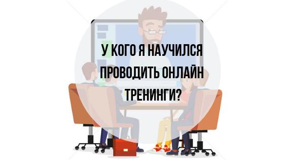 online treningi