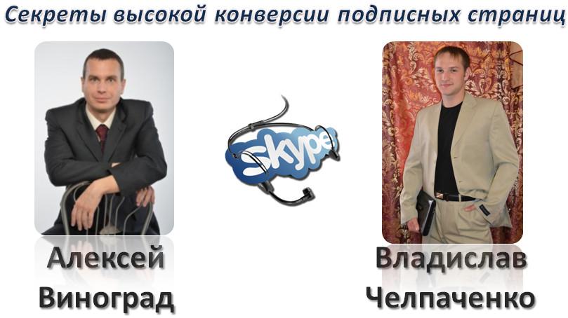 Алексей Виноград и Владислав Челпаченко