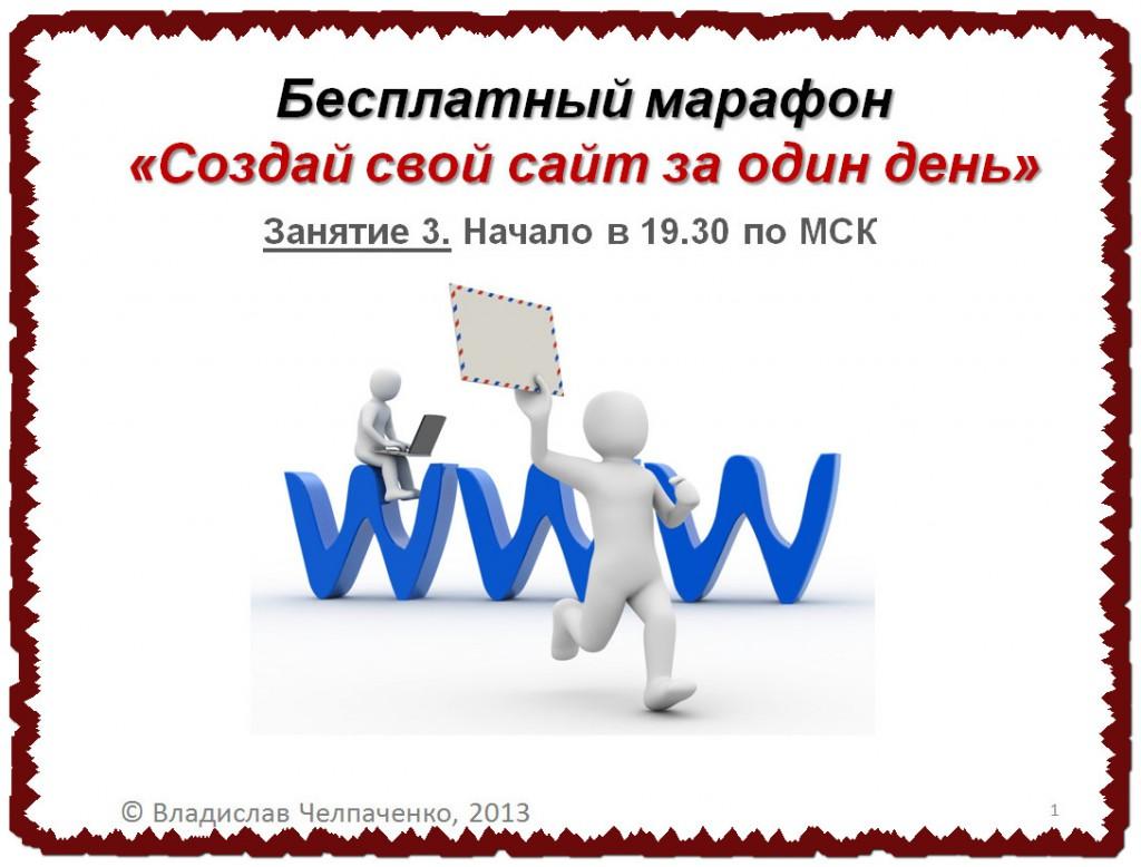 Марафон создание сайта истории создания сайта