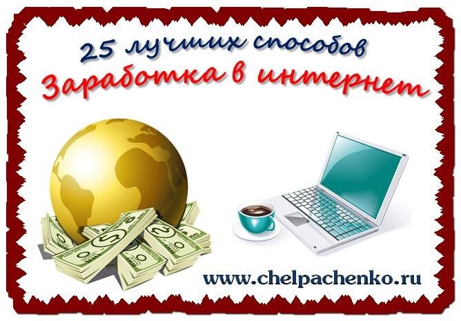 http://www.chelpachenko.ru/wp-content/uploads/2013/01/zarabotok.jpg