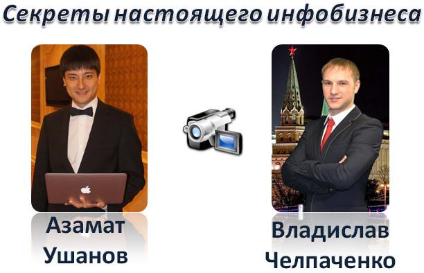 Азамат Ушанов и Владислав Челпаченко