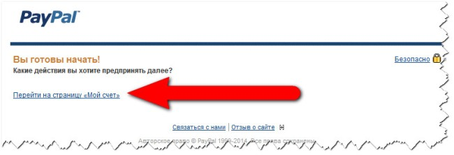 Зарегистрироваться в Paypal кошелек