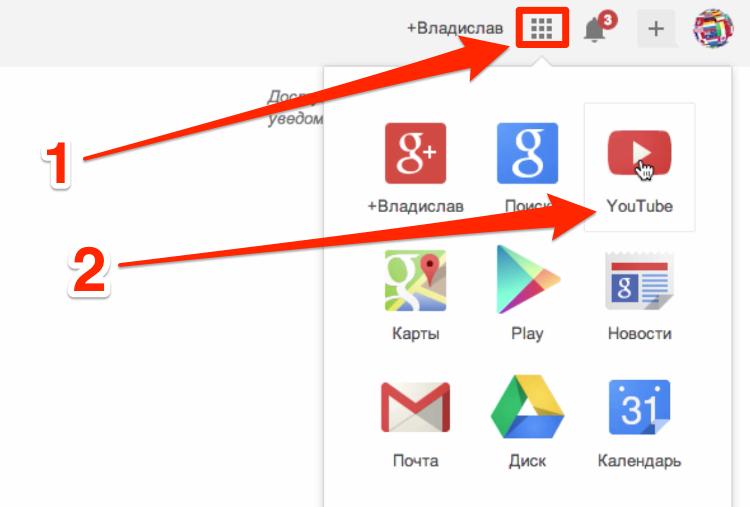 регистрация в ютубе на русском