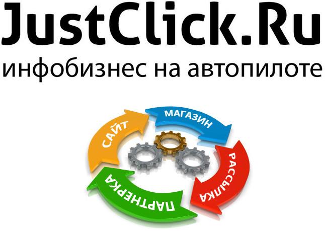сервис Justclick ru