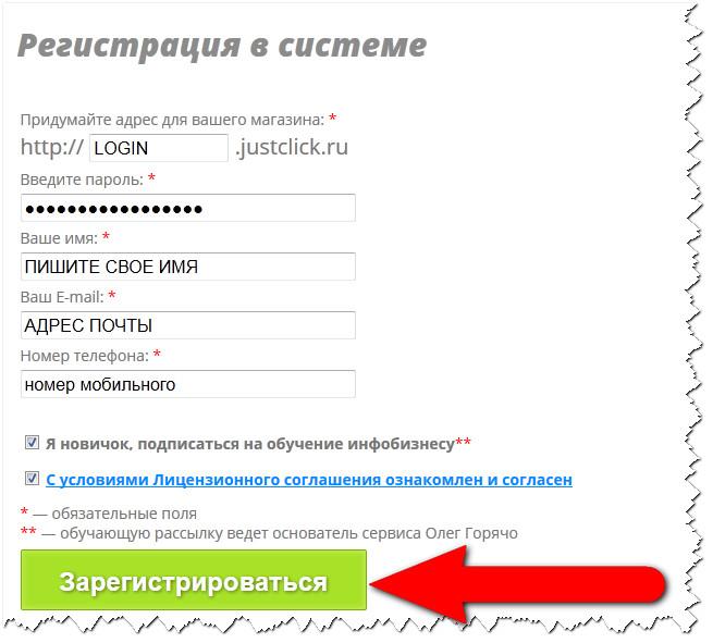 Justclick регистрация