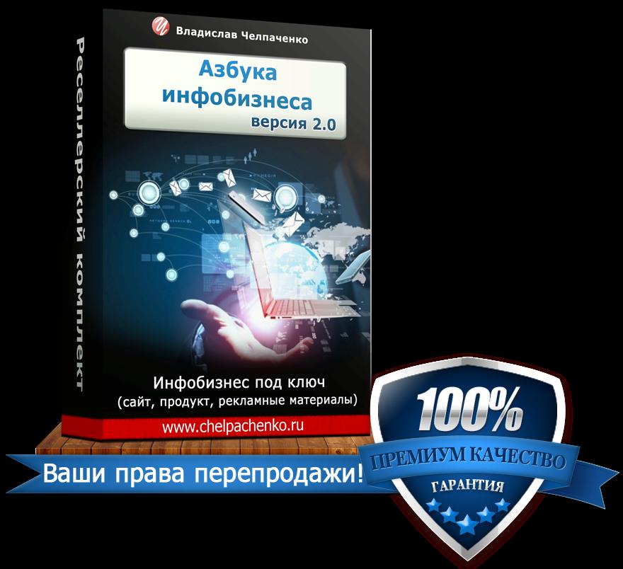 Реселлерский комплект «Азбука Инфобизнеса 2.0»