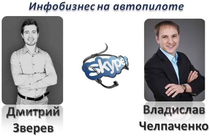 Интервью с Дмитрием Зверевым