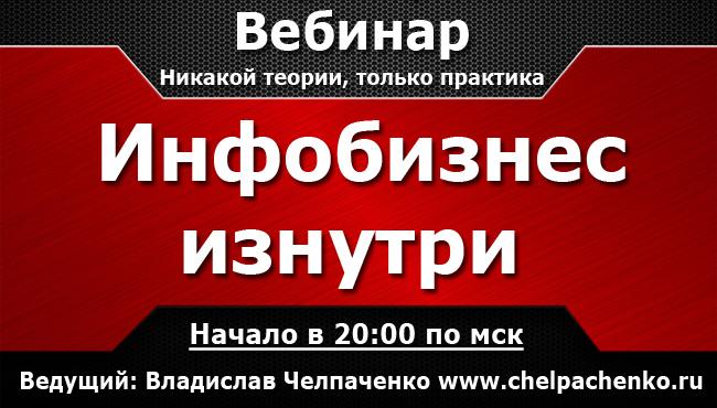 Вебинар Владислава Челпаченка