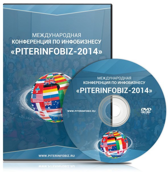 Piterinfobiz-2014 - как заработать в интернет бизнесе