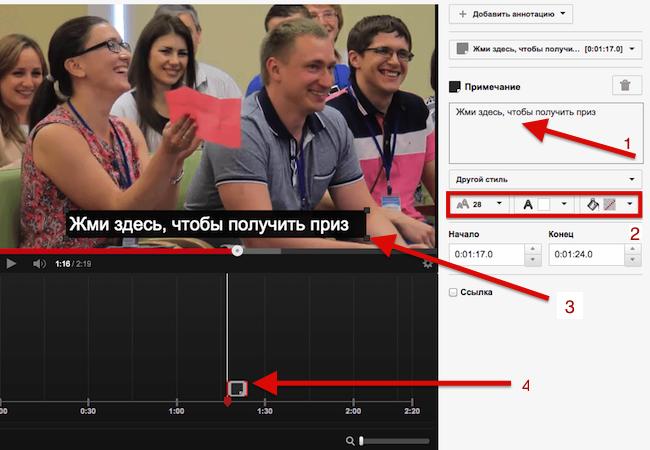 Как сделать ссылку в видео на YouTube