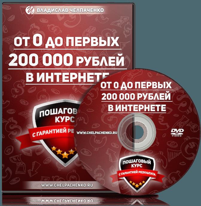 От 0 до первых 200000 рублей в интернете