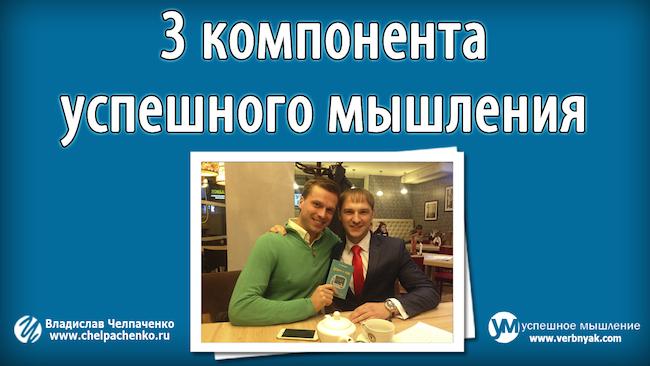 Павел Вербняк - мышление успешных людей