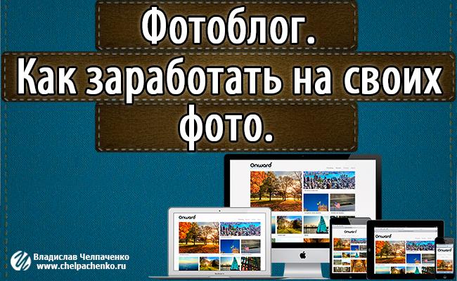 Фотоблог. Как заработать на своих фото