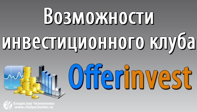 Offerinvest - отзыв о проекте, возможности клуба