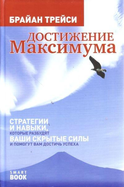 «Достижение максимума» купить книгу Брайана Трейси