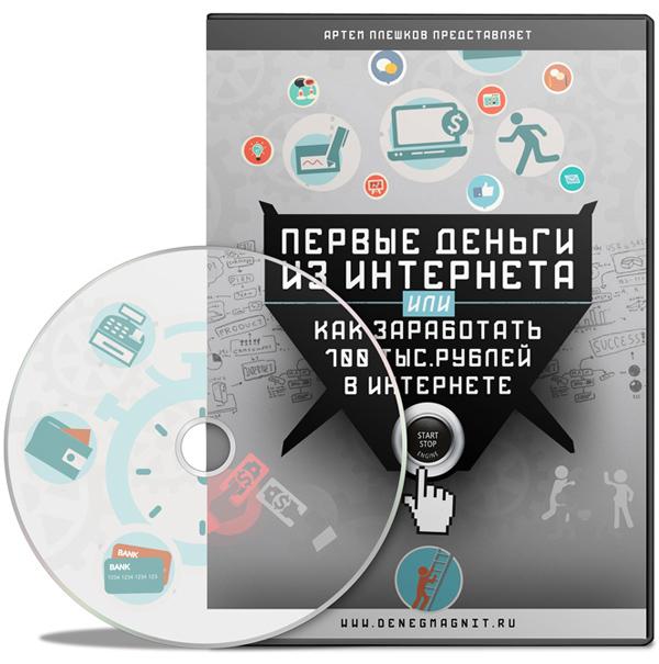 Первые деньги из интернета или как заработать 100 тыс. рублей в интернете
