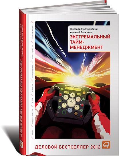 Читать книгу «Экстремальный тайм-менеджмент»