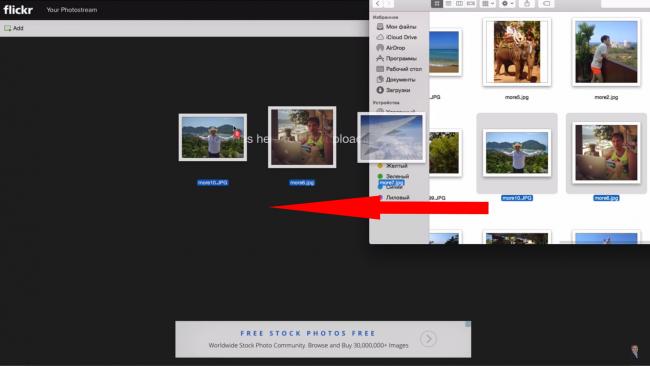 Flickr загрузить файлы