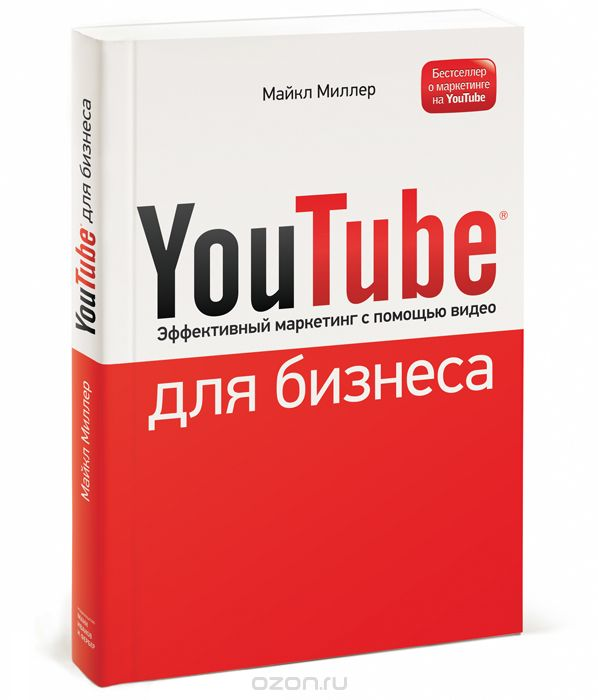 Майкл Миллер - YouTube для бизнеса