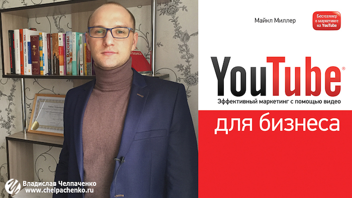 "Отзыв о книге ""YouTube для бизнеса"""