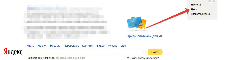 Сервис Яндекс Диск - где найти