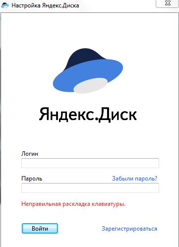 Настройка сервиса Яндекс. Диск на компьютере