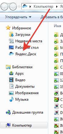 Яндекс Диск в проводнике, чтобы хранить файлы