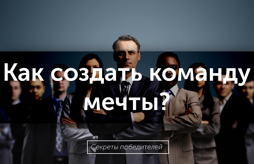 Как создать команду мечты - Игорь Граф