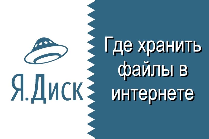Сервис Яндекс Диск для хранения файлов в интернете