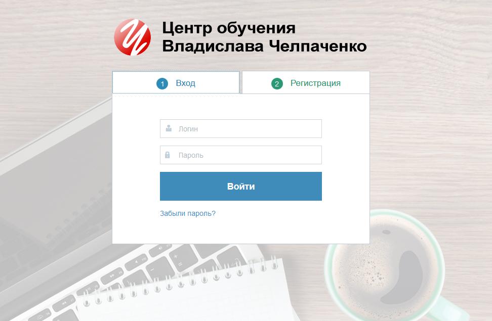 Закрытый сайт - центр обучения в системе MemberLux