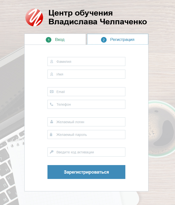 Регистрация на сайте с платформой MemberLux