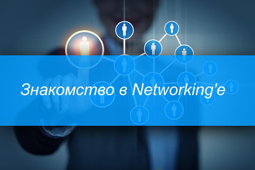 Networking - правила нетворкинга