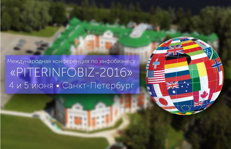 Конференция «Piterinfobiz-2016»