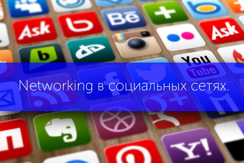 как познакомиться в соцсетях - networking в социальных сетях