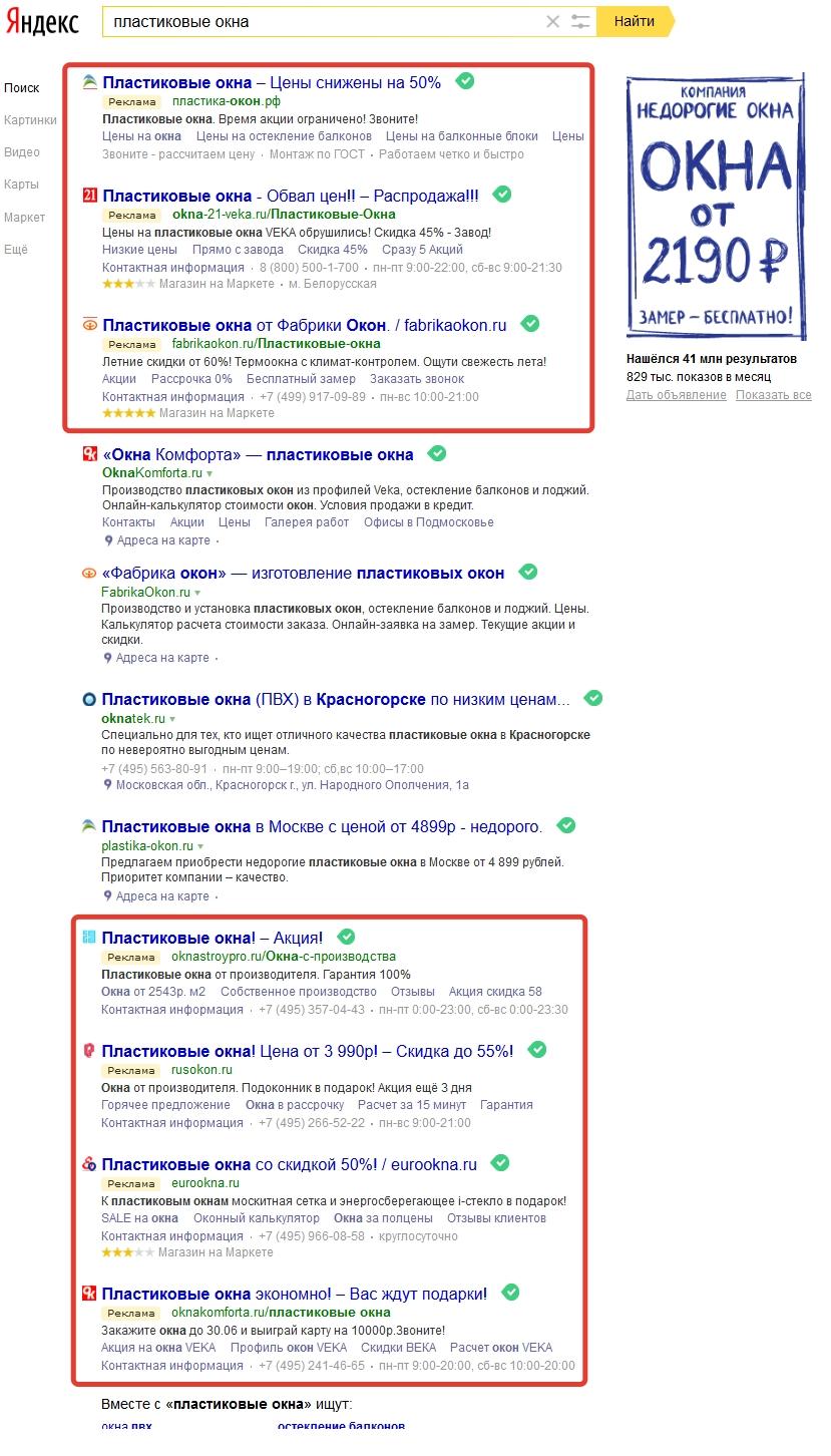 Контекстная реклама Яндекс Директ в поисковике