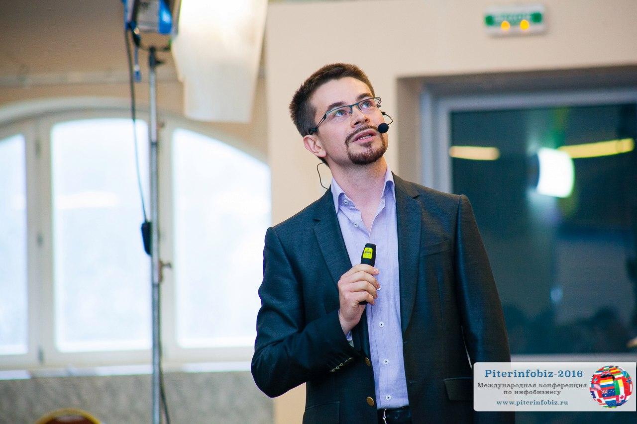 Дмитрий Богданов на конференции Питеринфобиз 2016