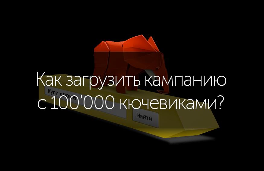 Как загрузить кампанию в Директ с 100000 ключевиками?