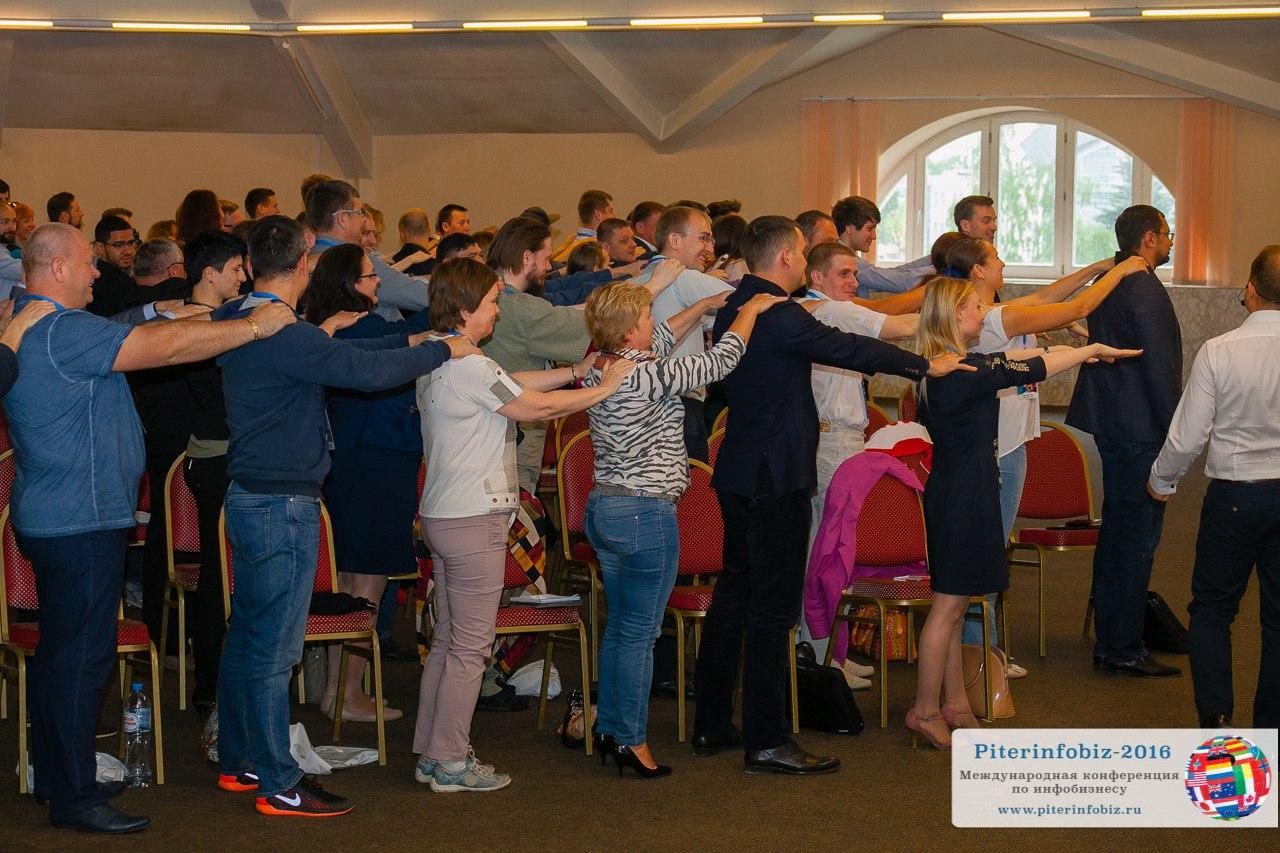 Упражнение для участников конференции Питеринфобиз-2016