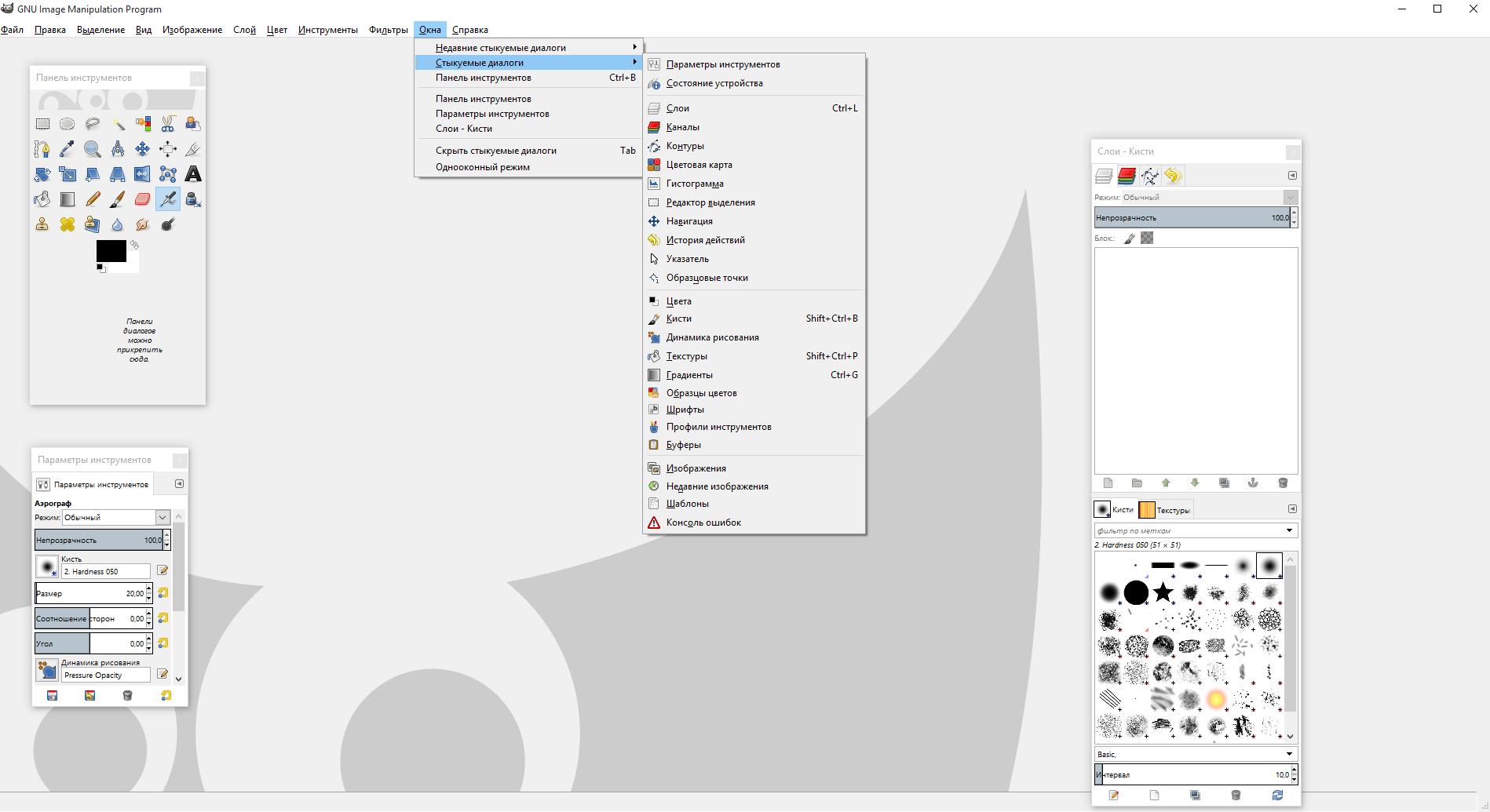 Gimp 2 - программа для создания изображений