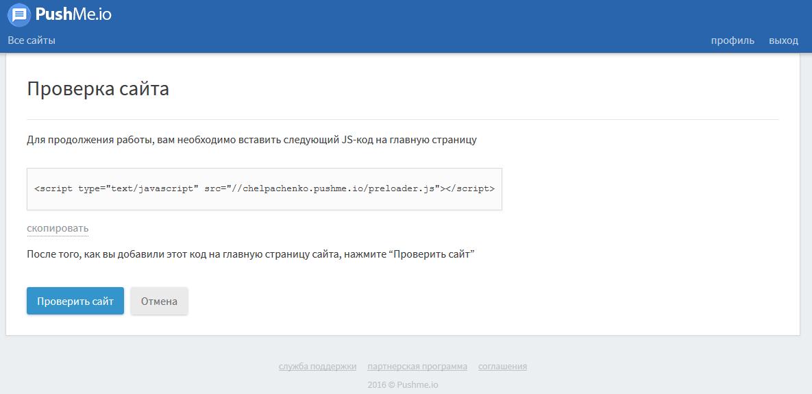 Вставка кода от сервиса pushme