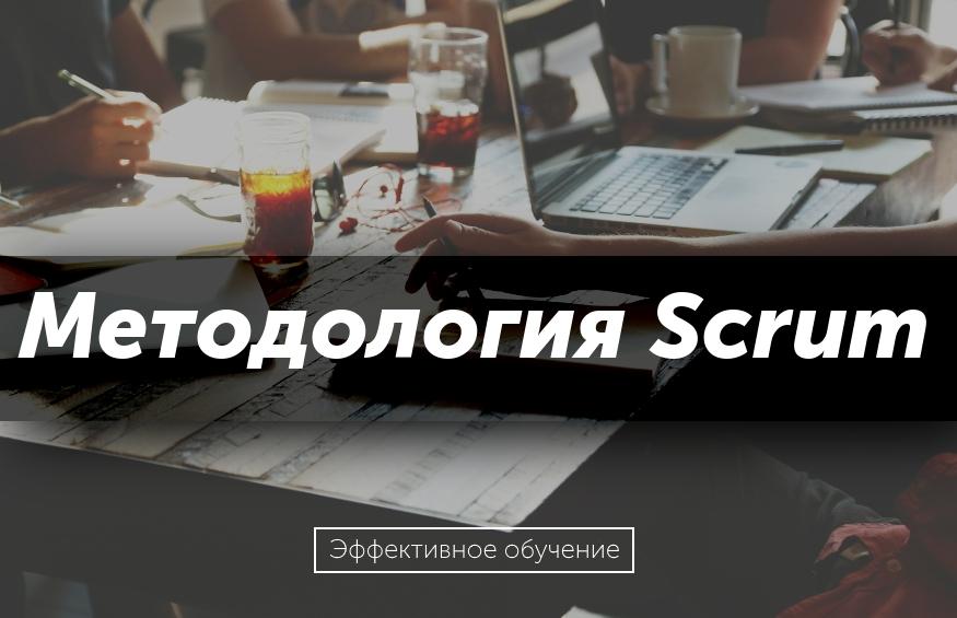 Scrum методология