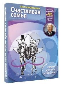 «Счастливая семья глазами мужчины и женщины» книга Анастасии Давыдовой
