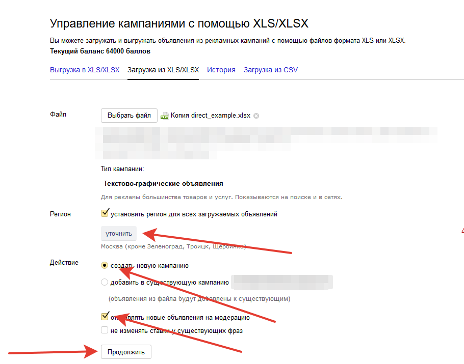 Настройка загрузки рекламной кампании в Яндекс Директ
