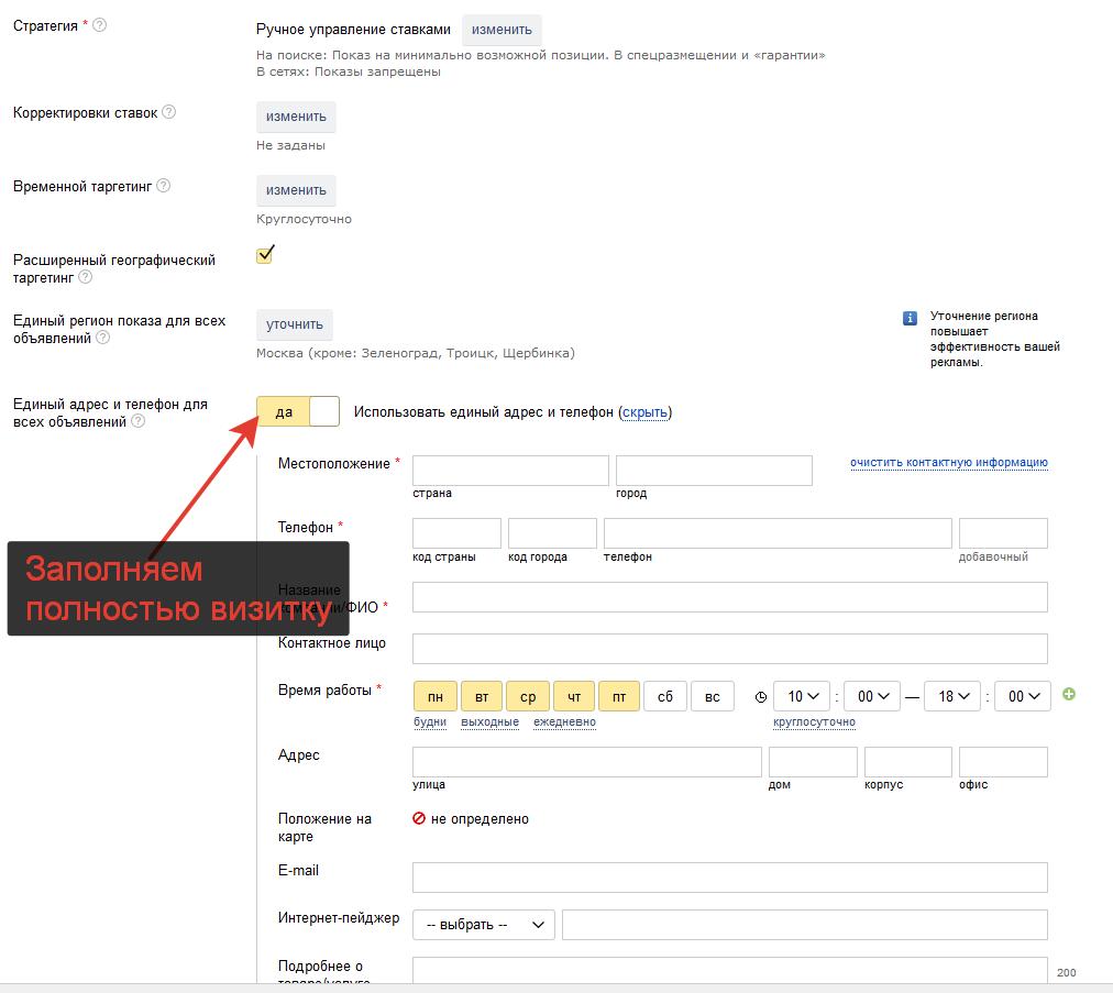 Стратегия рекламной кампании для старта в Яндекс Директ